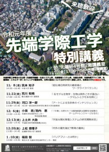 東京大学特別講義